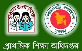 Primary_head_teacher_job_circular