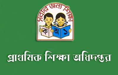 Primary Scholarship result on 19th April