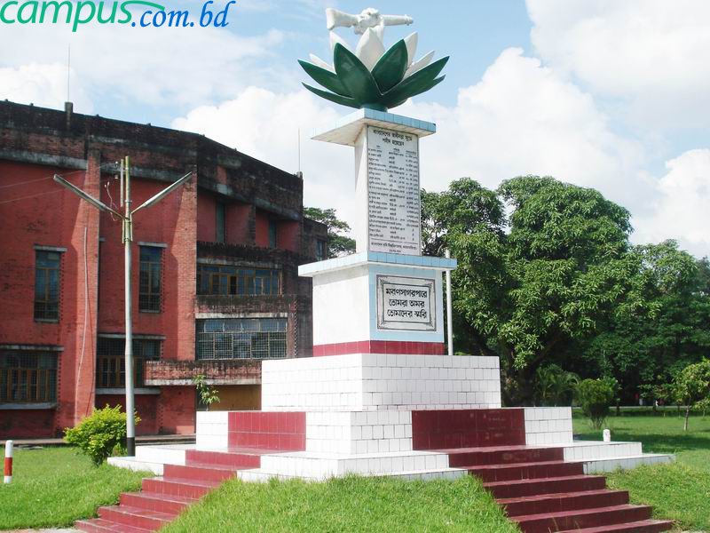 Bangladesh Agricultural University Admission 2016-2017